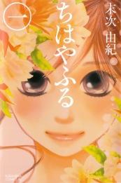 Chihaya Furu